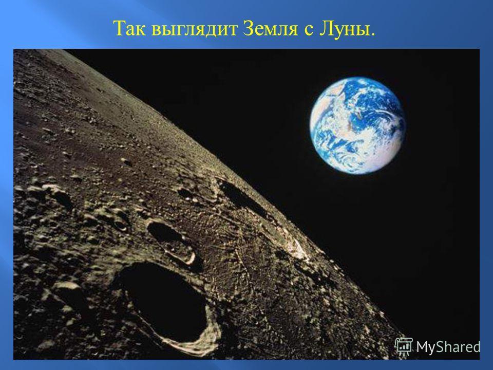 Так выглядит Земля с Луны.