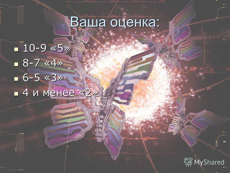 Ваша оценка: 10-9 «5» 10-9 «5» 8-7 «4» 8-7 «4» 6-5 «3» 6-5 «3» 4 и менее «2» 4 и менее «2»