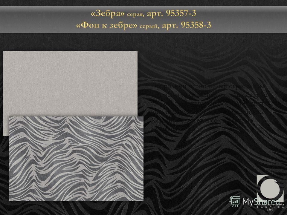Природный черно-белый окрас зебры смягчен в угоду интерьеру. Дизайнерам удалось чудесным образом объединить шик и интеллигентную сдержанность. Хорошо сочетается со строгостью делового стиля.