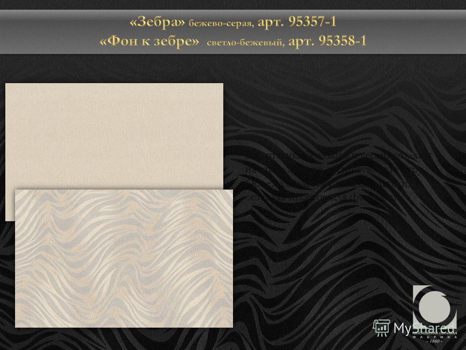 Два оттенка бежевого и серый создают на стене мягкую, интригующую игру. Объем создается из легкой дымки, оставляя простор для фантазии.