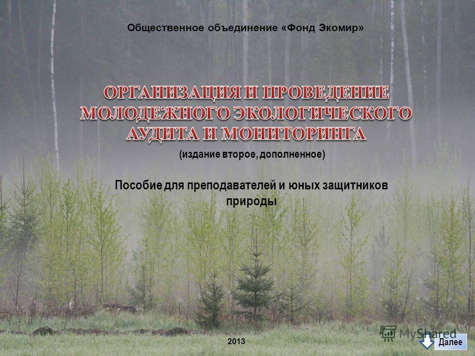 Пособие для преподавателей и юных защитников природы Общественное объединение «Фонд Экомир» (издание второе, дополненное) 2013 Далее