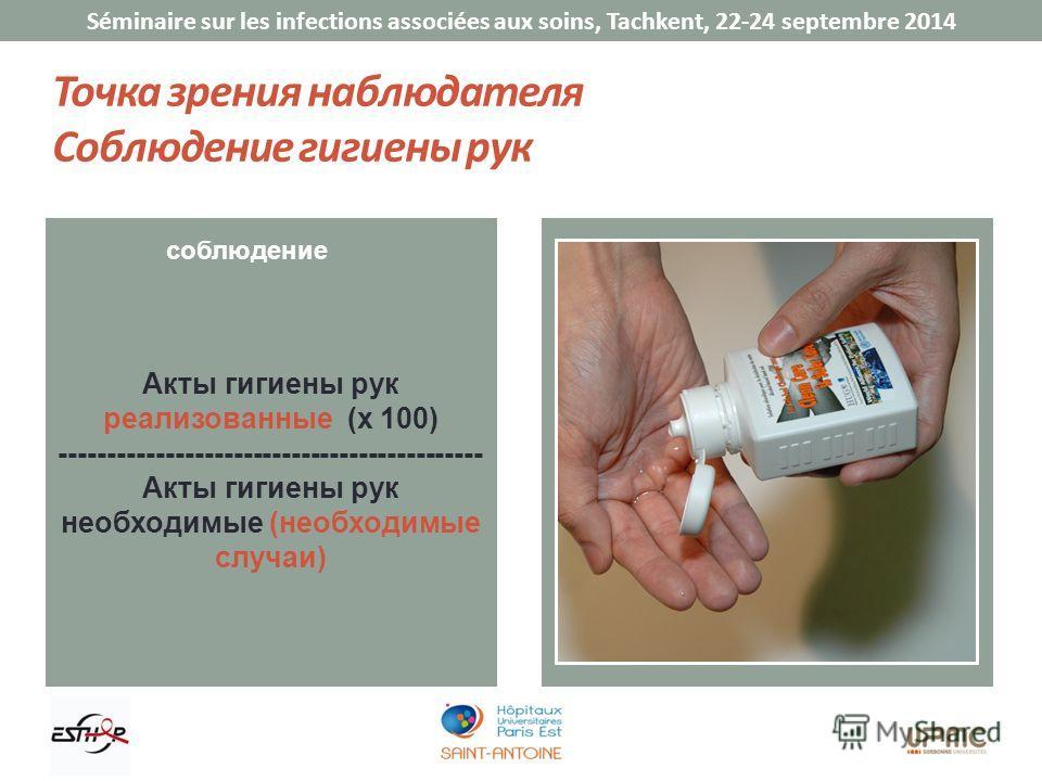 Séminaire sur les infections associées aux soins, Tachkent, 22-24 septembre 2014 Точка зрения наблюдателя Соблюдение гигиены рук Акты гигиены рук реализованные (x 100) -------------------------------------------- Акты гигиены рук необходимые (необход
