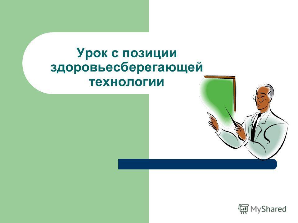Урок с позиции здоровьесберегающей технологии