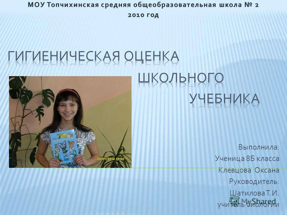 Выполнила: Ученица 8Б класса Клевцова Оксана Руководитель: Шатилова Т.И. учитель биологии
