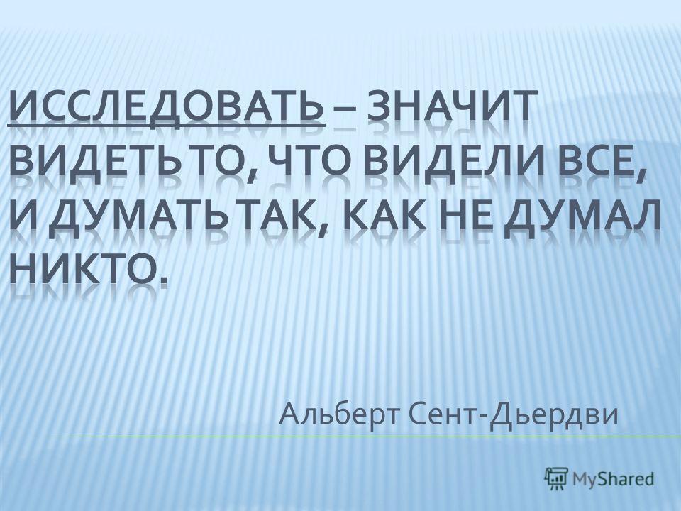 Альберт Сент-Дьердви