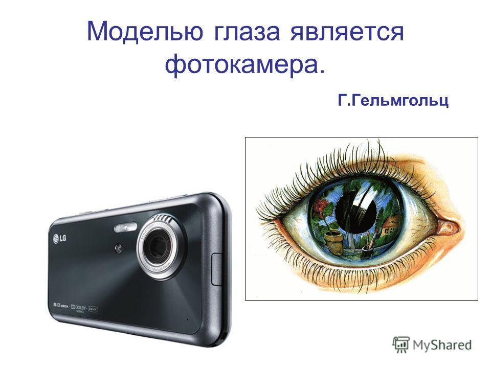Моделью глаза является фотокамера. Г.Гельмгольц