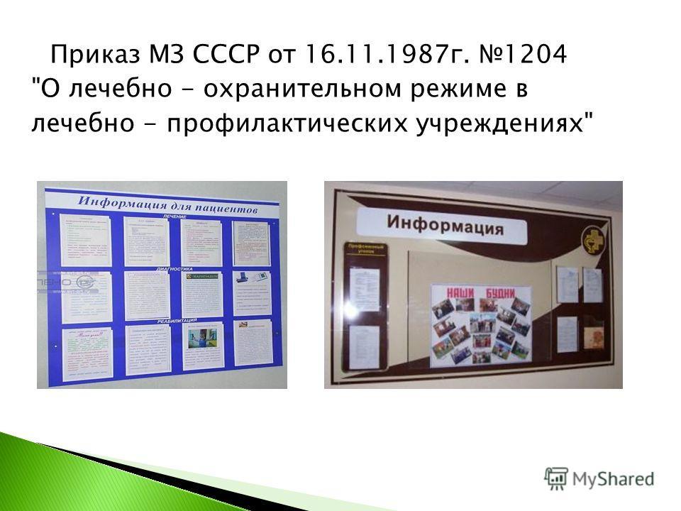 Приказ МЗ СССР от 16.11.1987 г. 1204 О лечебно - охранительном режиме в лечебно - профилактических учреждениях