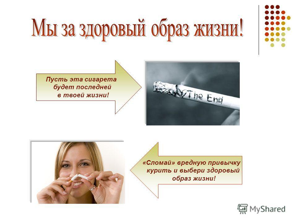 Пусть эта сигарета будет последней в твоей жизни! «Сломай» вредную привычку курить и выбери здоровый образ жизни!