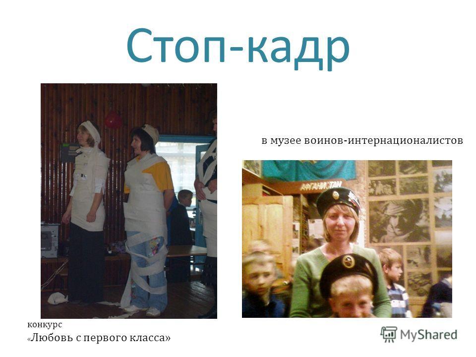 Стоп-кадр конкурс « Любовь с первого класса» в музее воинов-интернационалистов