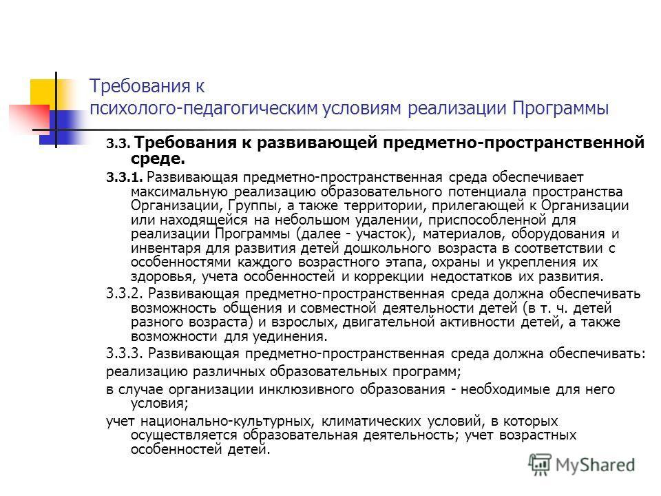 Требования к психолого-педагогическим условиям реализации Программы 3.3. Требования к развивающей предметно-пространственной среде. 3.3.1. Развивающая предметно-пространственная среда обеспечивает максимальную реализацию образовательного потенциала п