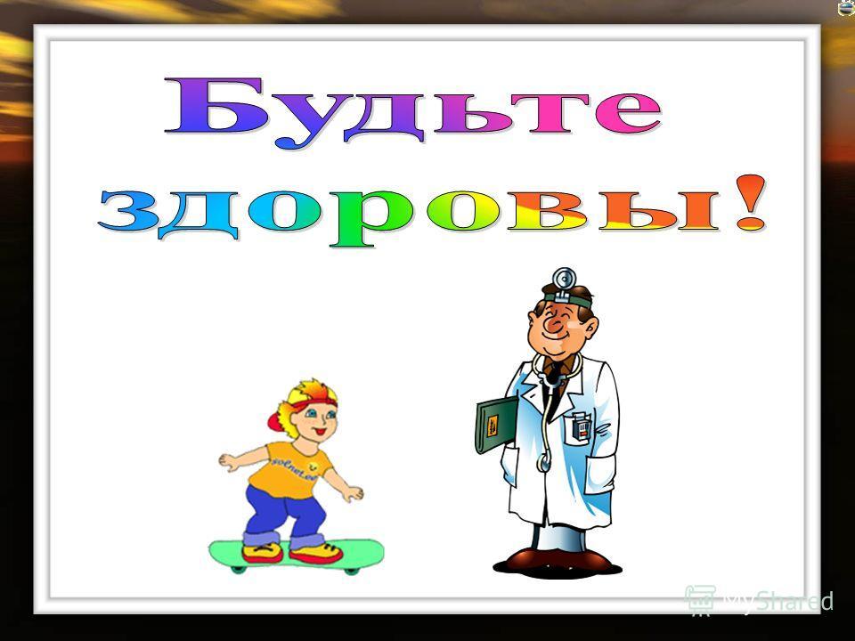 Задание 9 Напиши несколько правил сбора лекарстве нных растений. Лазарева Лидия Андреевна, учитель начальных классов, Рижская основная школа «ПАРДАУГАВА», Рига, Латвия, 2008