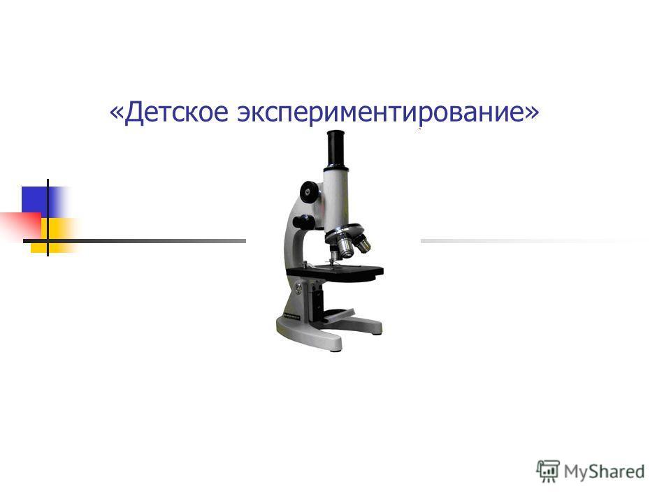 «Детское экспериментирование»