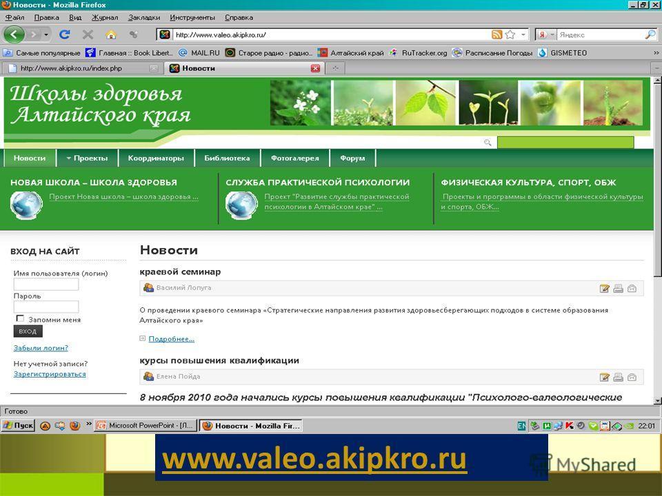 www.valeo.akipkro.ru