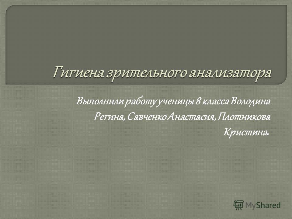 Выполнили работу ученицы 8 класса Володина Регина, Савченко Анастасия, Плотникова Кристина.