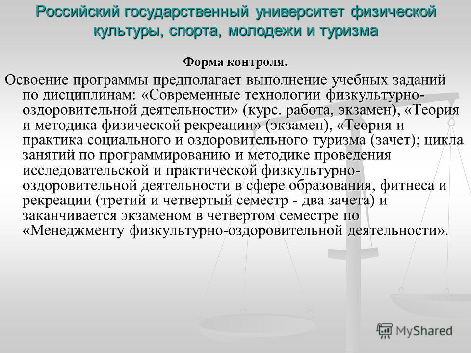Российский государственный университет физической культуры, спорта, молодежи и туризма Форма контроля. Освоение программы предполагает выполнение учебных заданий по дисциплинам: «Современные технологии физкультурно- оздоровительной деятельности» (кур