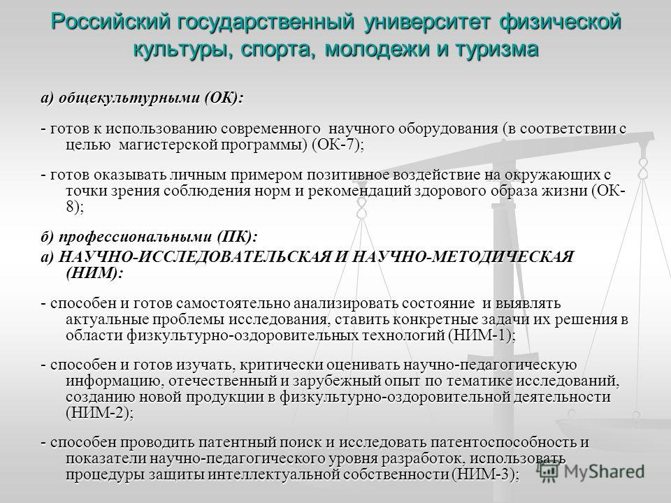 Российский государственный университет физической культуры, спорта, молодежи и туризма а) общекультурными (ОК): - готов к использованию современного научного оборудования (в соответствии с целью магистерской программы) (ОК-7); - готов оказывать личны