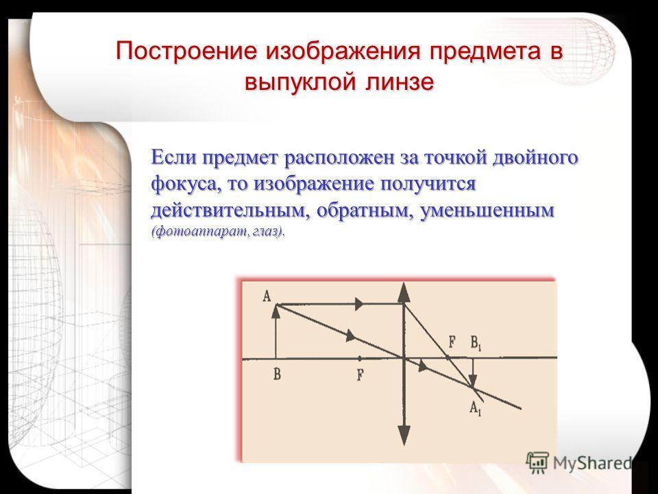 Если на собирающую линзу падает пучок лучей, параллельных главной оптической оси, то после преломления в линзе они собираются в одной точке F, которая называется главным фокусом линзы. В фокусе рассеивающей линзы пересекаются продолжения лучей, котор