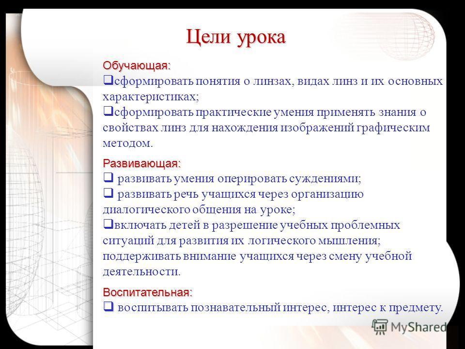 ЛИНЗЫ Оптическая система глаза.. (8 класс)