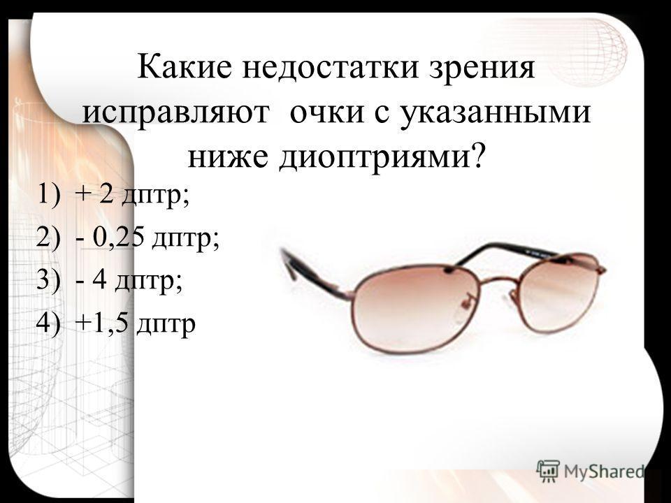 Очки с какими линзами могут исправить зрение при дальнозоркости, а какие при близорукости?