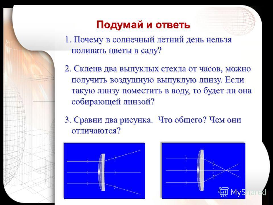 Какие недостатки зрения исправляют очки с указанными ниже диоптриями? 1)+ 2 дптр; 2)- 0,25 дптр; 3)- 4 дптр; 4)+1,5 дптр
