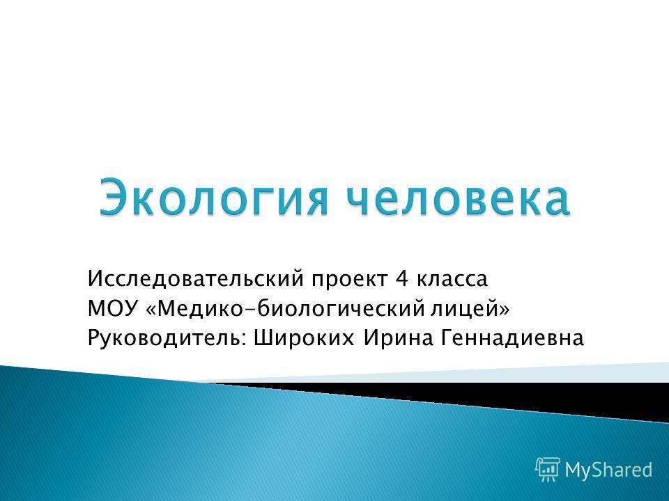 Исследовательский проект 4 класса МОУ «Медико-биологический лицей» Руководитель: Широких Ирина Геннадиевна
