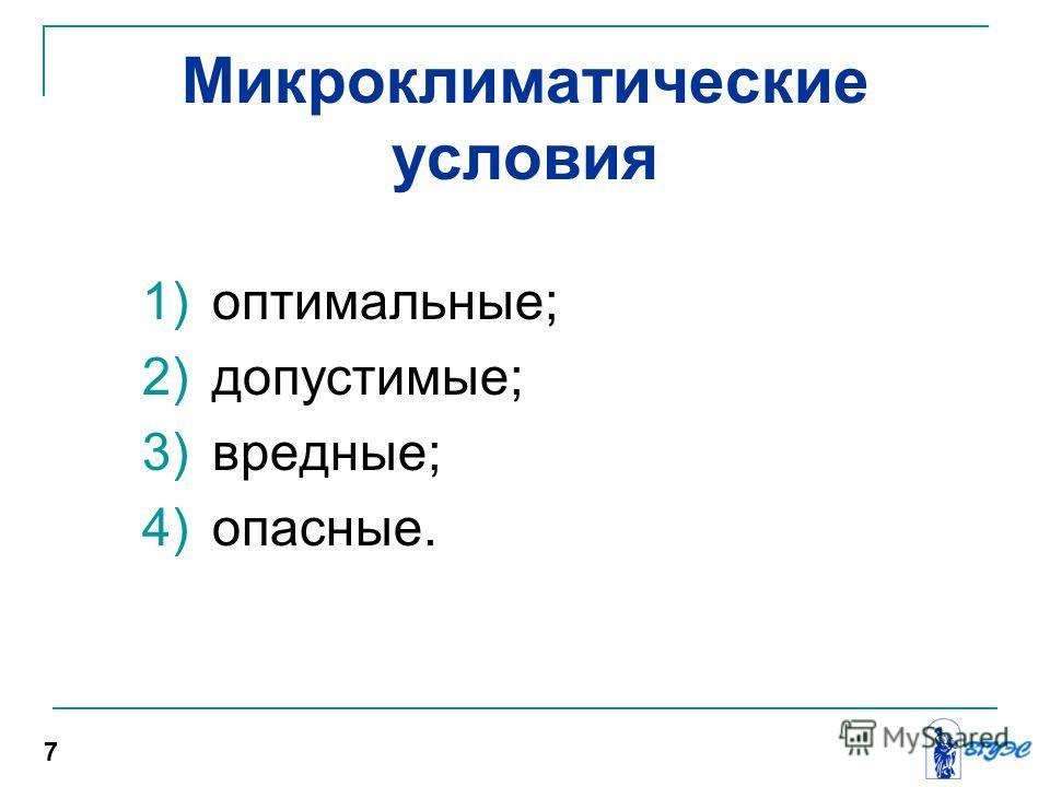 Микроклиматические условия 1)оптимальные; 2)допустимые; 3)вредные; 4)опасные. 7