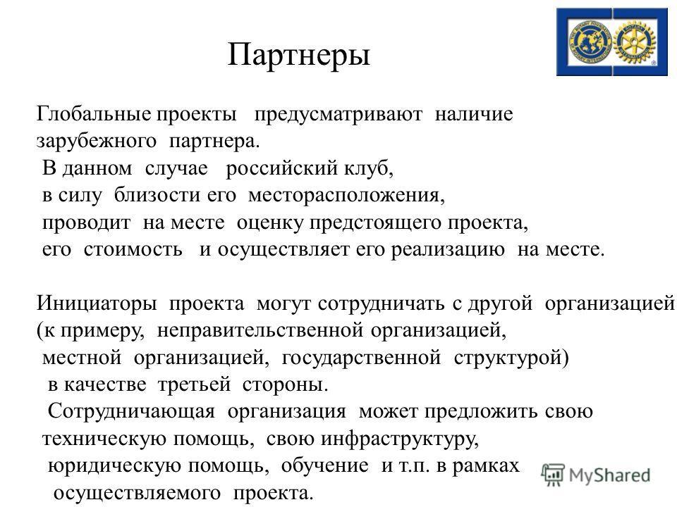 Партнеры Глобальные проекты предусматривают наличие зарубежного партнера. В данном случае российский клуб, в силу близости его месторасположения, проводит на месте оценку предстоящего проекта, его стоимость и осуществляет его реализацию на месте. Ини