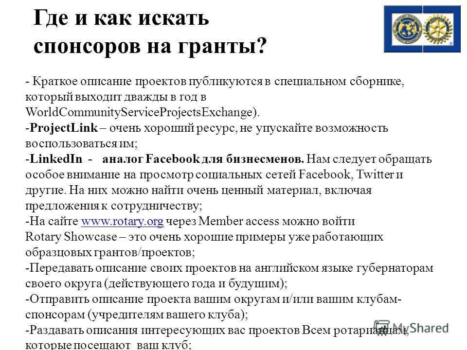 - Краткое описание проектов публикуются в специальном сборнике, который выходит дважды в год в WorldCommunityServiceProjectsExchange). -ProjectLink – очень хороший ресурс, не упускайте возможность воспользоваться им; -LinkedIn - аналог Facebook для б