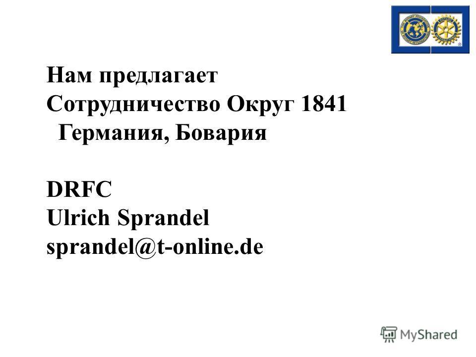 Нам предлагает Сотрудничество Округ 1841 Германия, Бовария DRFC Ulrich Sprandel sprandel@t-online.de