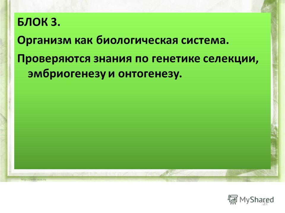 31 БЛОК 3. Организм как биологическая система. Проверяются знания по генетике селекции, эмбриогенезу и онтогенезу.