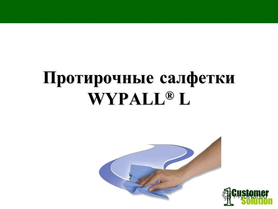 Customer Solution Протирочные салфетки WYPALL ® L