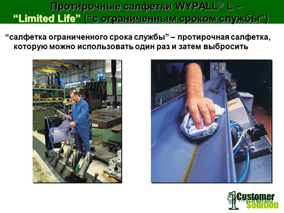Customer Solution Протирочные салфетки WYPALL ® L – Limited Life (с ограниченным сроком службы