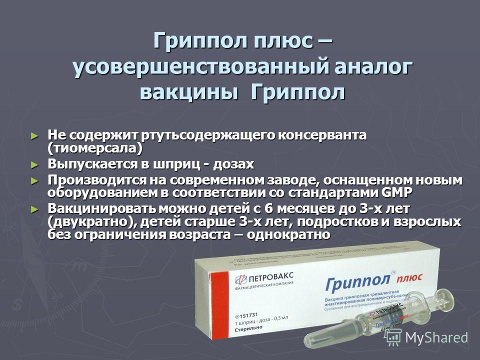 Гриппол плюс – усовершенствованный аналог вакцины Гриппол Не содержит ртутьсодержащего консерванта (тиомерсала) Не содержит ртутьсодержащего консерванта (тиомерсала) Выпускается в шприц - дозах Выпускается в шприц - дозах Производится на современном