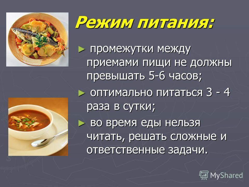 Режим питания: промежутки между приемами пищи не должны превышать 5-6 часов; промежутки между приемами пищи не должны превышать 5-6 часов; оптимально питаться 3 - 4 раза в сутки; оптимально питаться 3 - 4 раза в сутки; во время еды нельзя читать, реш
