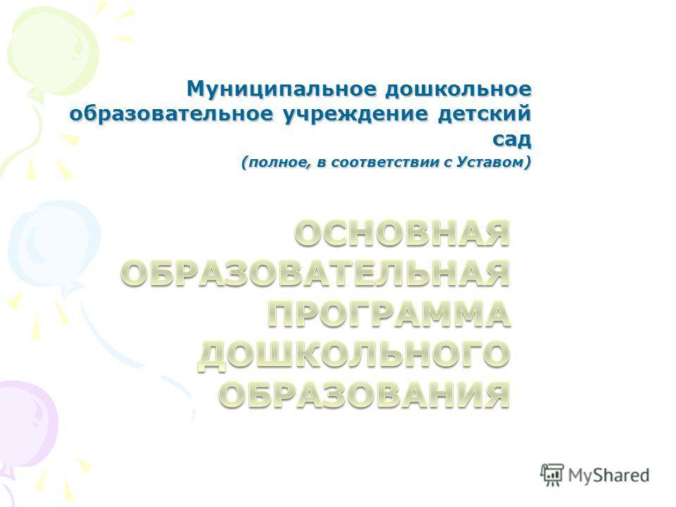 Муниципальное дошкольное образовательное учреждение детский сад (полное, в соответствии с Уставом) (полное, в соответствии с Уставом)