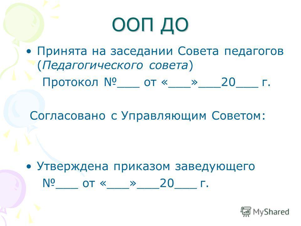 ООП ДО Принята на заседании Совета педагогов (Педагогического совета) Протокол ___ от «___»___20___ г. Согласовано с Управляющим Советом: Утверждена приказом заведующего ___ от «___»___20___ г.