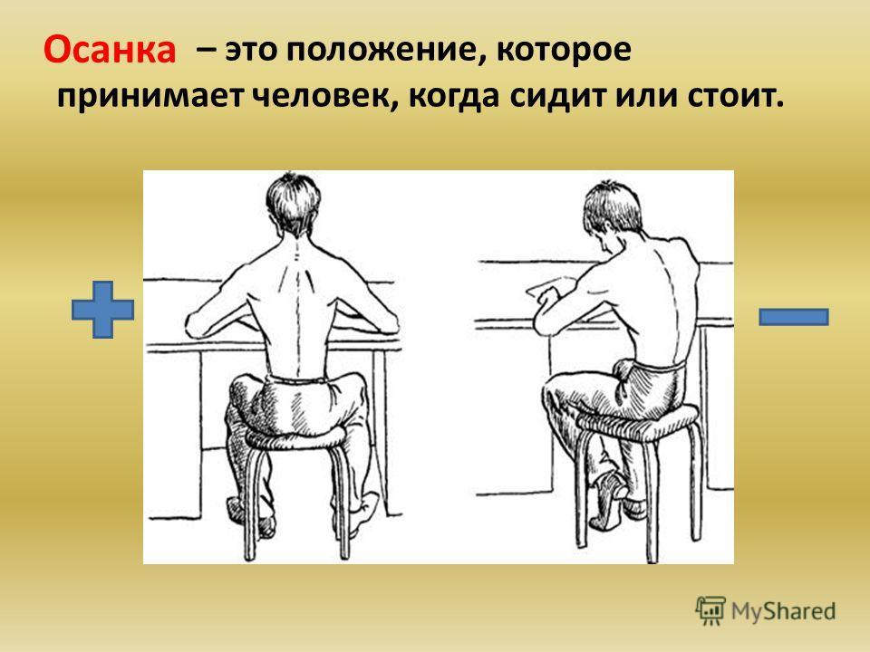 Если мало двигаться и долго находиться в одной позе, появятся нарушения осанки, сутулость, искривление позвоночника.