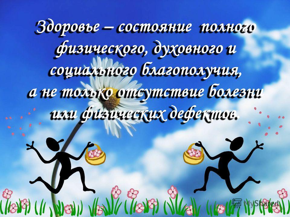 СОЦИАЛЬНОЕБЛАГОПОЛУЧИЕ Социальное благополучие характеризуется тем, что у вас есть друзья и любимый человек, образование, хорошая работа, достаток.