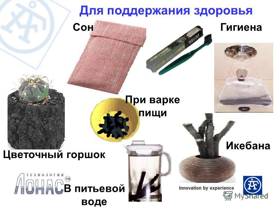 Для поддержания здоровья Сон Гигиена Икебана Цветочный горшок При варке пищи В питьевой воде