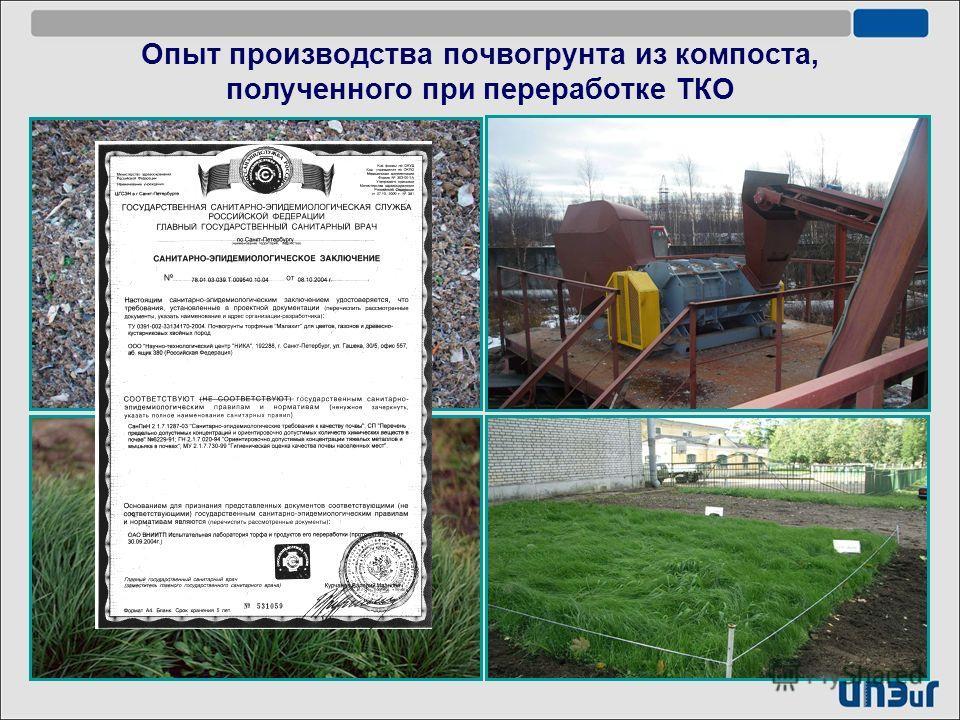 Опыт производства почвогрунта из компоста, полученного при переработке ТКО