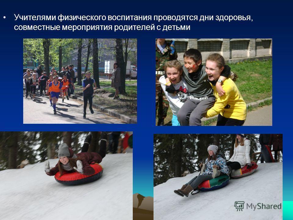 Учителями физического воспитания проводятся дни здоровья, совместные мероприятия родителей с детьми