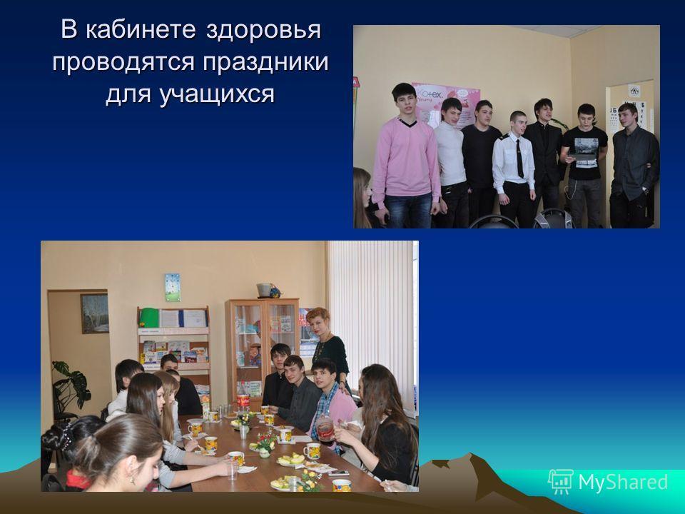 В кабинете здоровья проводятся праздники для учащихся