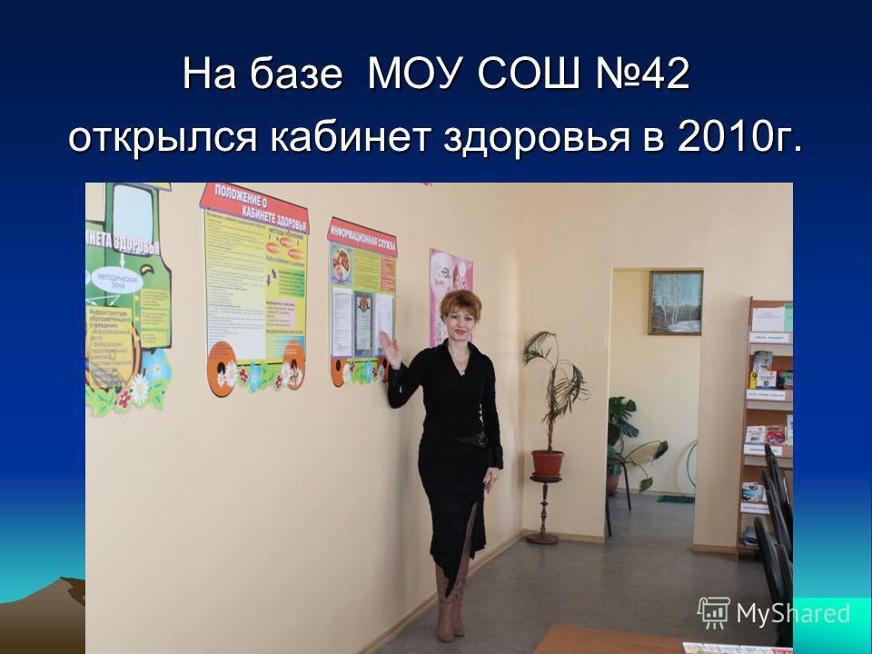На базе МОУ СОШ 42 открылся кабинет здоровья в 2010 г.