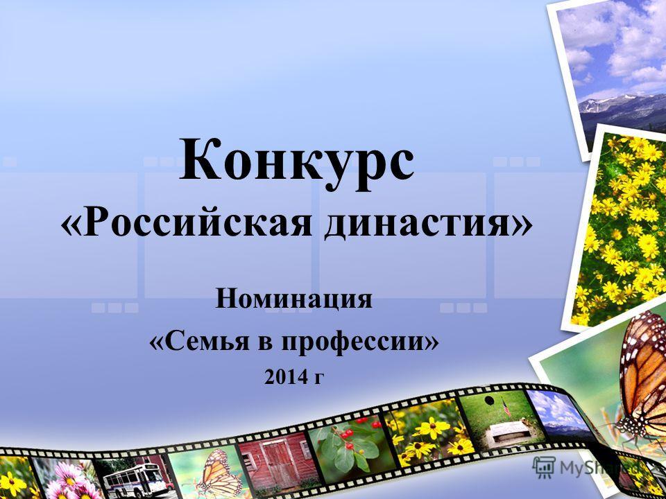 Конкурс «Российская династия» Номинация «Семья в профессии» 2014 г