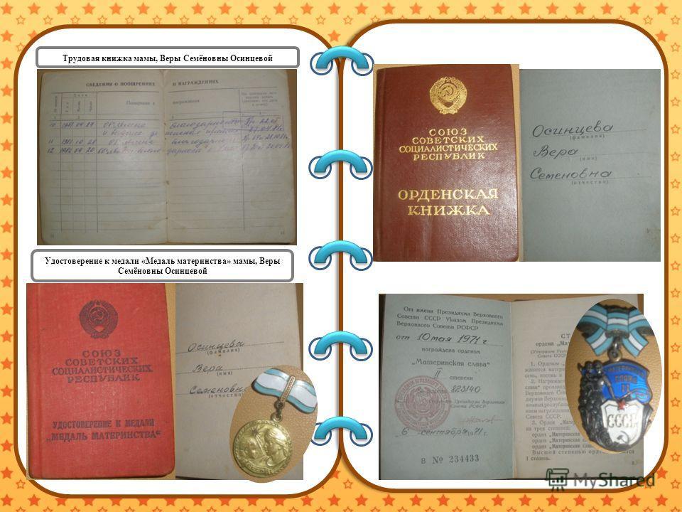 Удостоверение к медали «Медаль материнства» мамы, Веры Семёновны Осинцевой