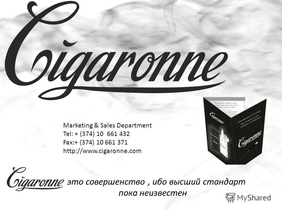 это совершенство, ибо высший стандарт пока неизвестен Marketing & Sales Department Tel: + (374) 10 661 432 Fax:+ (374) 10 661 371 http://www.cigaronne.com