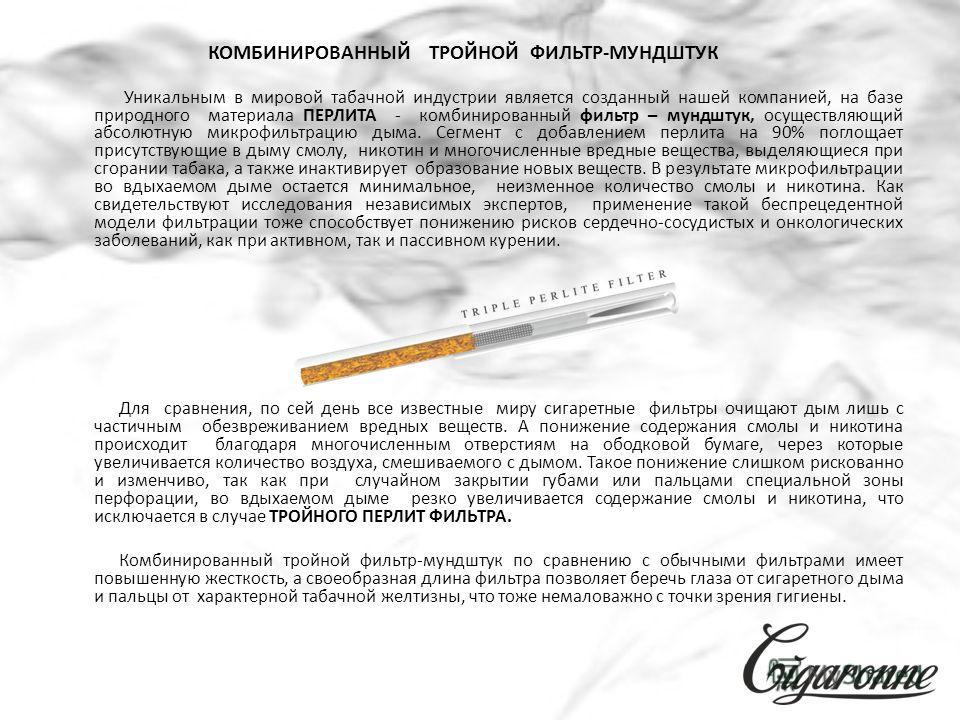 КОМБИНИРОВАННЫЙ ТРОЙНОЙ ФИЛЬТР-МУНДШТУК Уникальным в мировой табачной индустрии является созданный нашей компанией, на базе природного материала ПЕРЛИТА - комбинированный фильтр – мундштук, осуществляющий абсолютную микрофильтрацию дыма. Сегмент с до