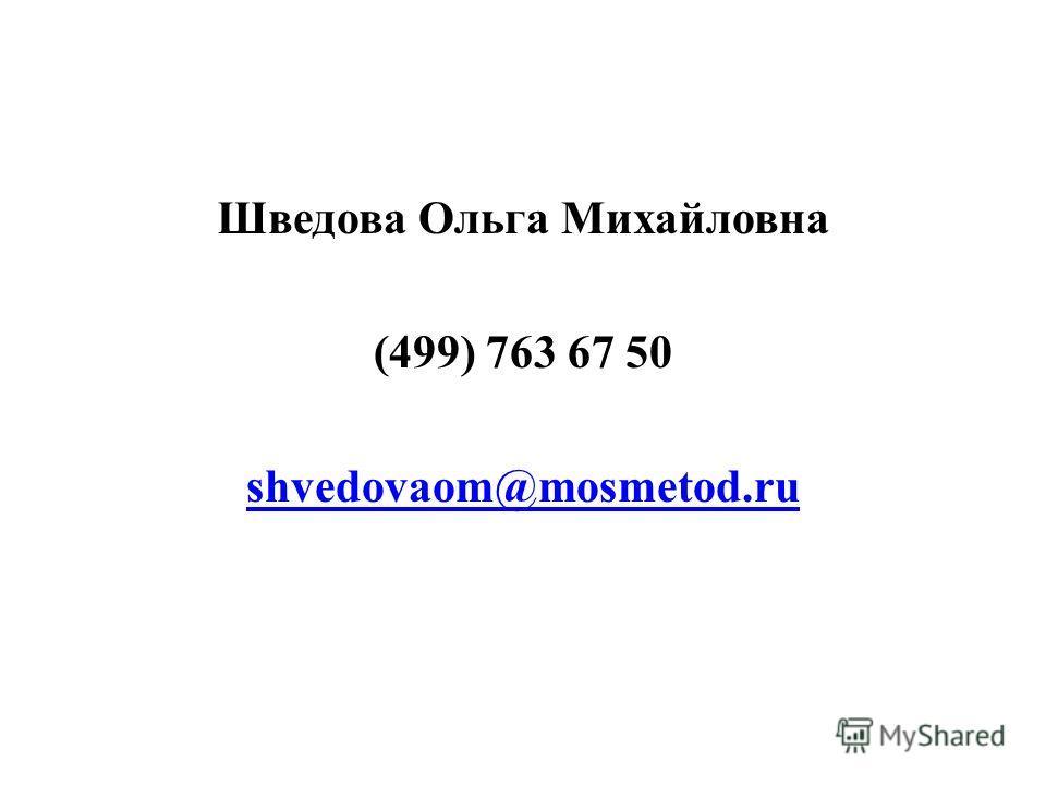 Шведова Ольга Михайловна (499) 763 67 50 shvedovaom@mosmetod.ru