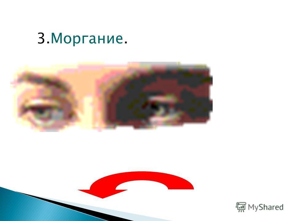3.Моргание.