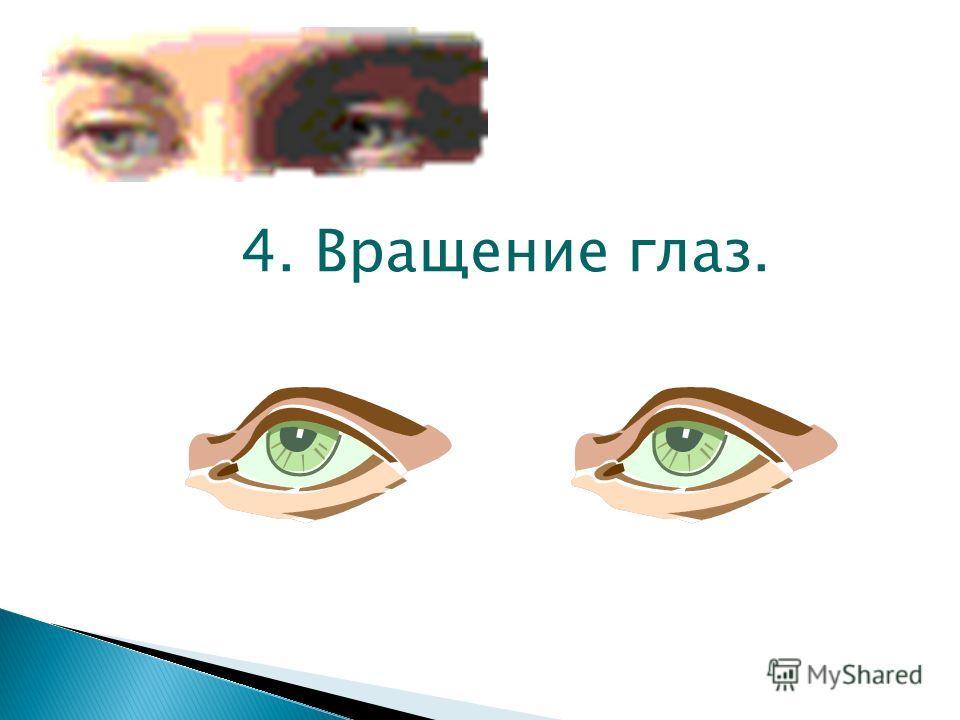 4. Вращение глаз.